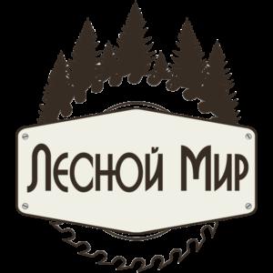 Лесной Мир - производство, продажа пиломатериалов в Костроме