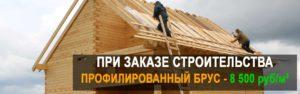 Строительство из профилированного бруса СБК