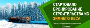 строительство домов из бруса - зимний лес бронирование